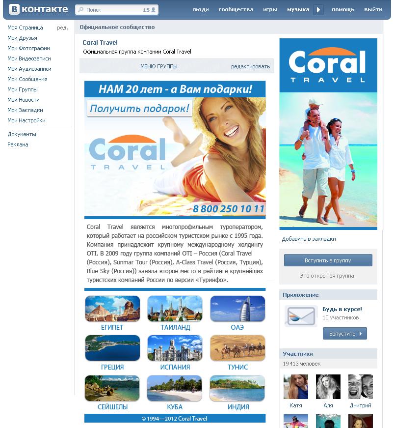 Дизайн страницы ВКонтакте (Coral)