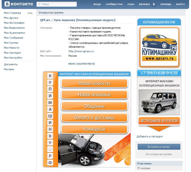 Дизайн группы Вконтакте (КупиМашинку)