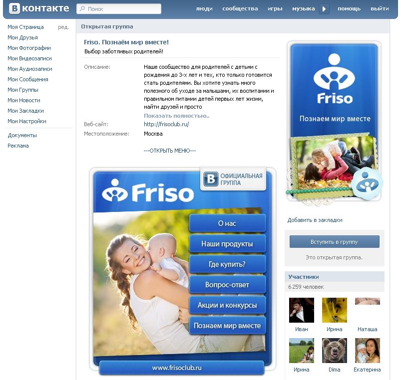 Дизайн страницы ВКонтакте (Friso)