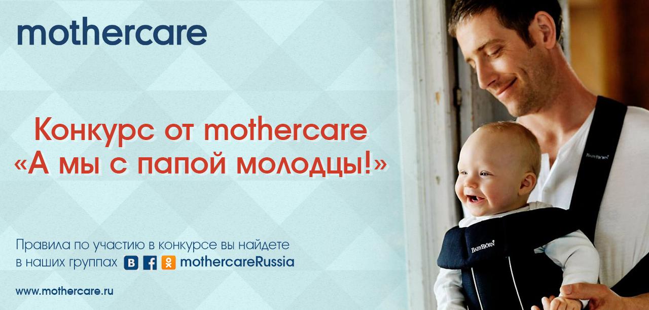Баннер для конкурса Mothercare