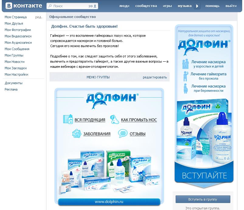 Дизайн группы ВКонтакте (Дельфин)