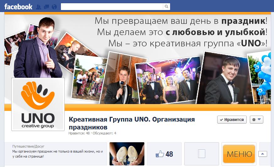 """Дизайн страницы Facebook """"UNO"""""""