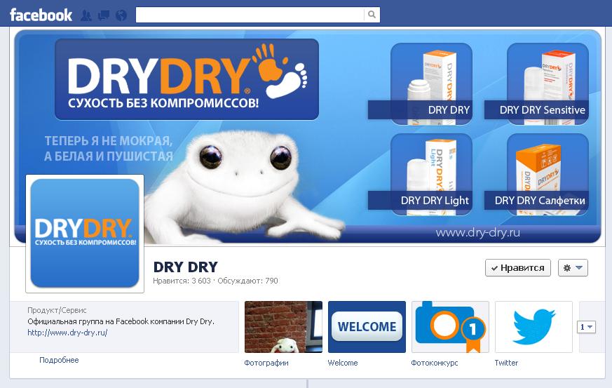 Дизайн страницы Facebook DryDry