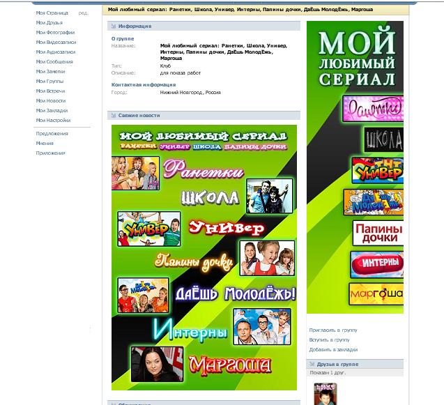 Дизайн группы Вконтакте (сериалы)