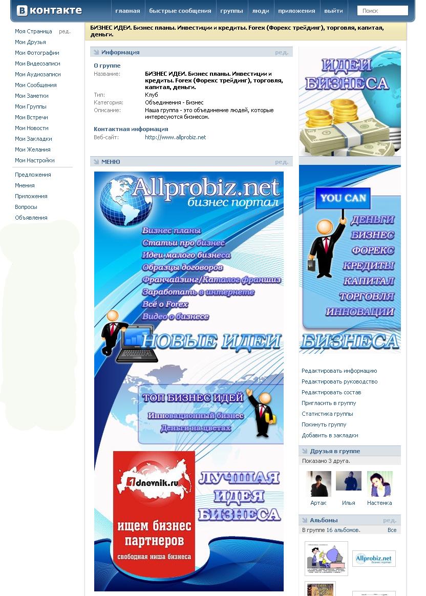 Дизайн группы Вконтакте (бизнес)