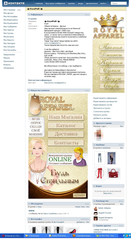 Дизайн группы Вконтакте (одежда)
