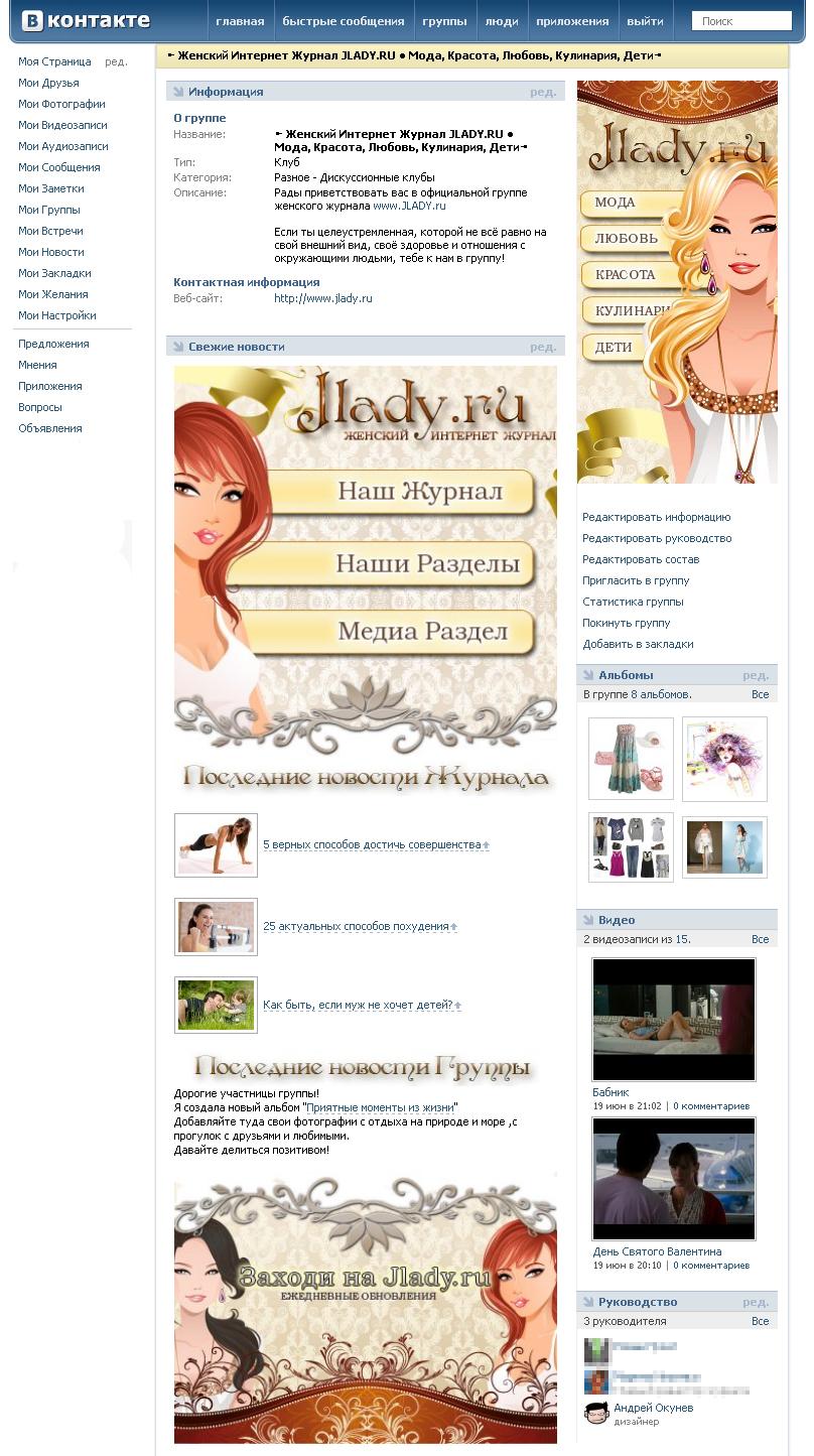 Дизайн для группы ВКонтакте (журнал)