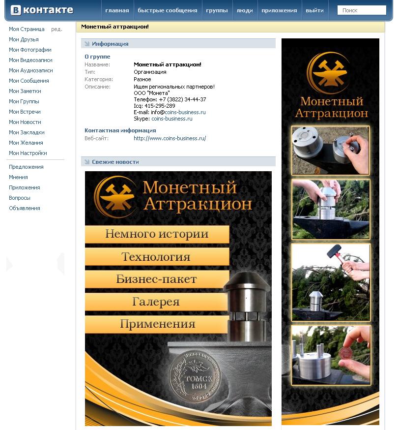 Дизайн группы ВКонтакте (монеты)