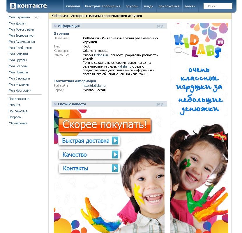 Дизайн группы ВКонтакте (дети)