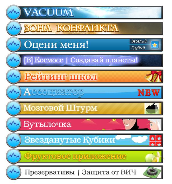 Баннеры для приложения ВКонтакте