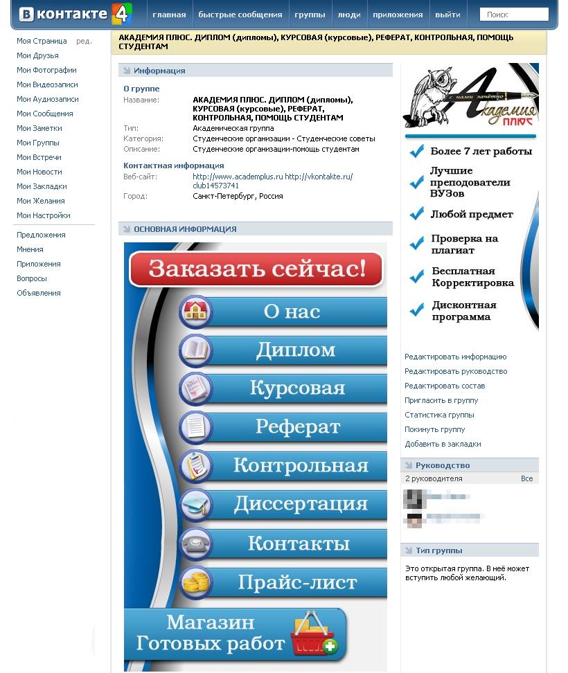 Дизайн группы Вконтакте (дипломы)