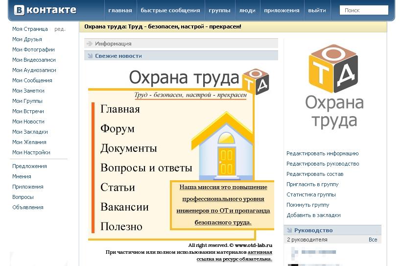 Дизайн группы ВКонтакте (работа)
