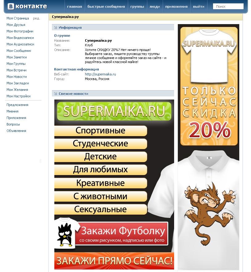 Дизайн группы ВКонтакте (майки)