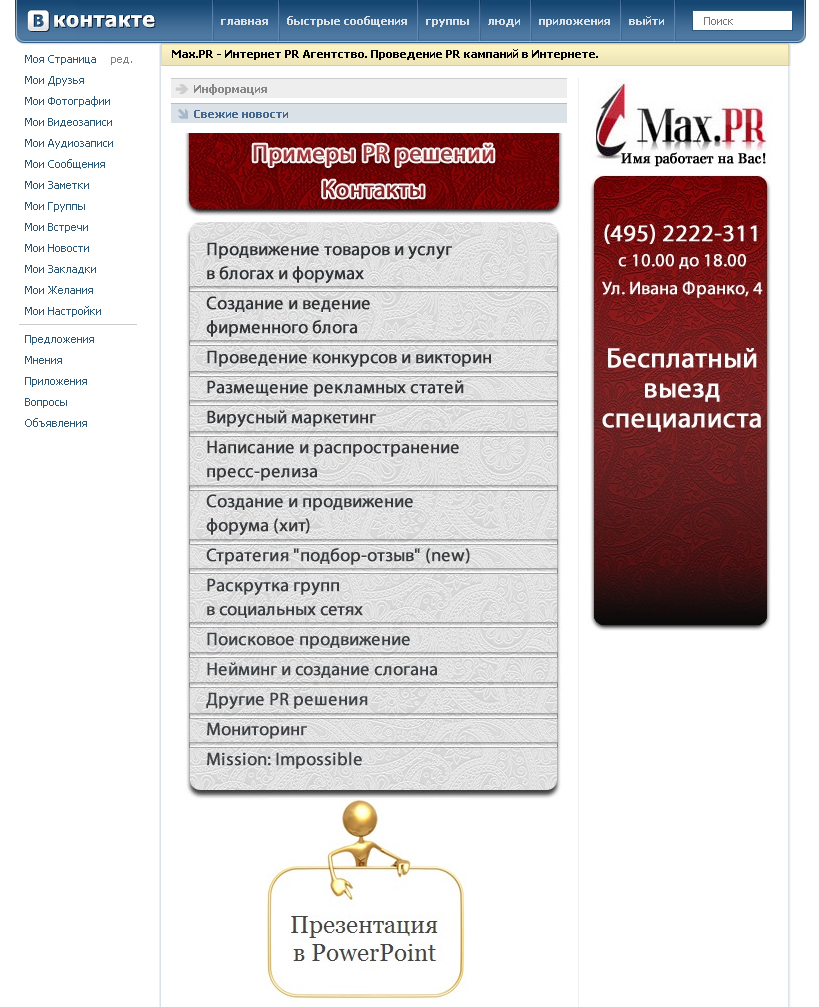 Дизайн группы ВКонтакте (реклама)