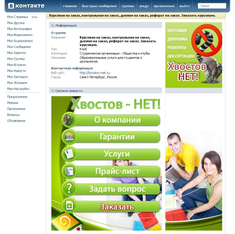Дизайн группы ВКонтакте (курсовые)
