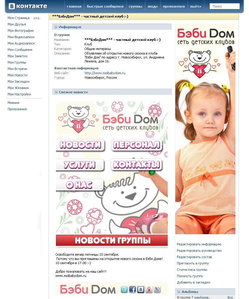 Дизайн группы ВКонтакте (клуб)