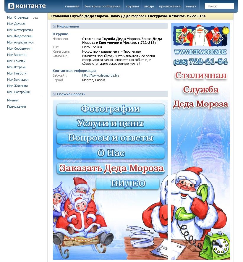 Дизайн группы ВКонтакте (Дед Мороз)