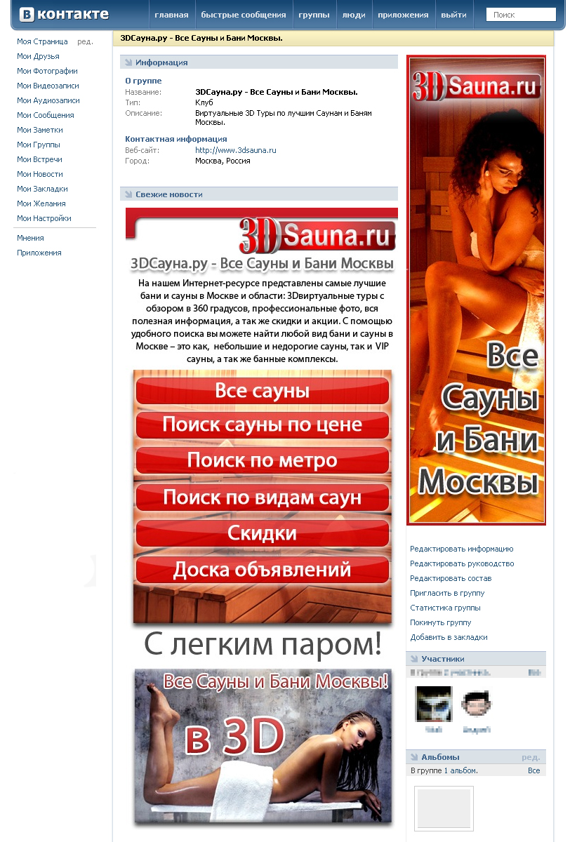 Дизайн группы ВКонтакте (сауны)