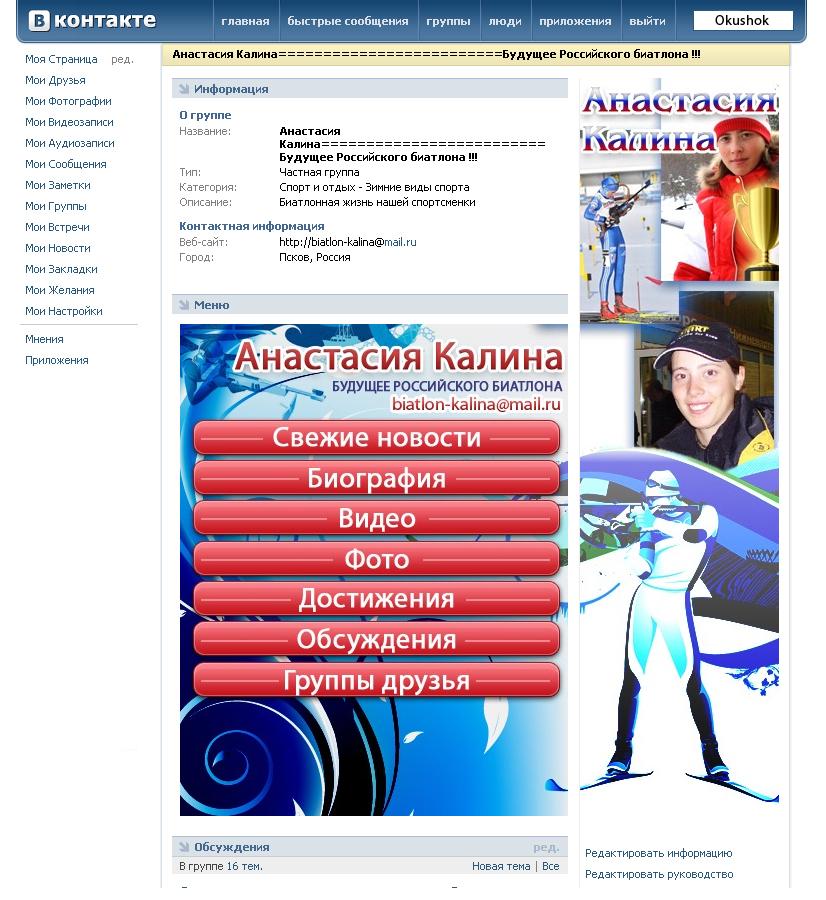 Дизайн группы ВКонтакте (биатлон)