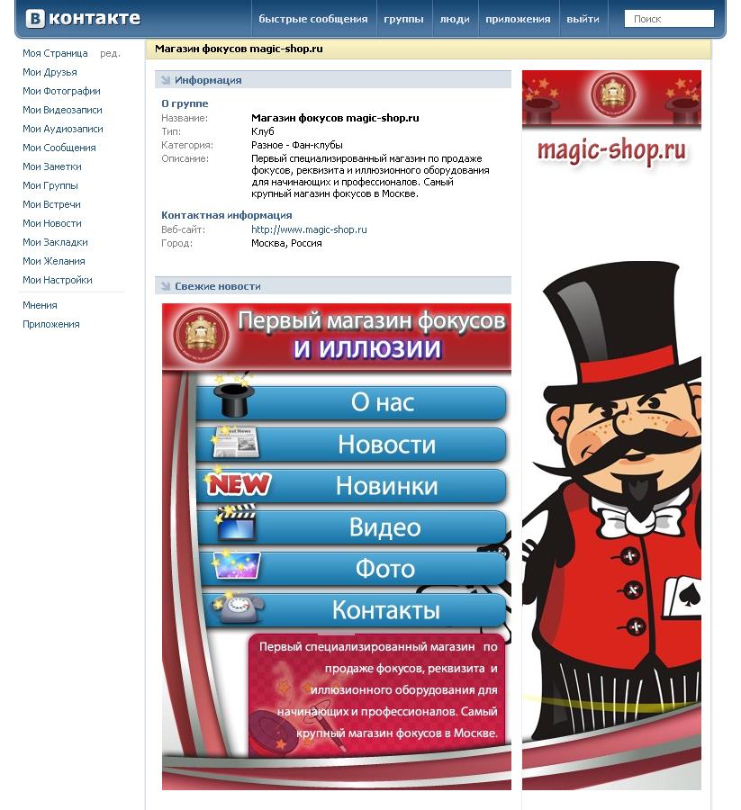 Дизайн группы ВКонтакте (фокусы)