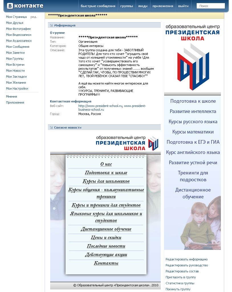 Дизайн группы ВКонтакте (школа)