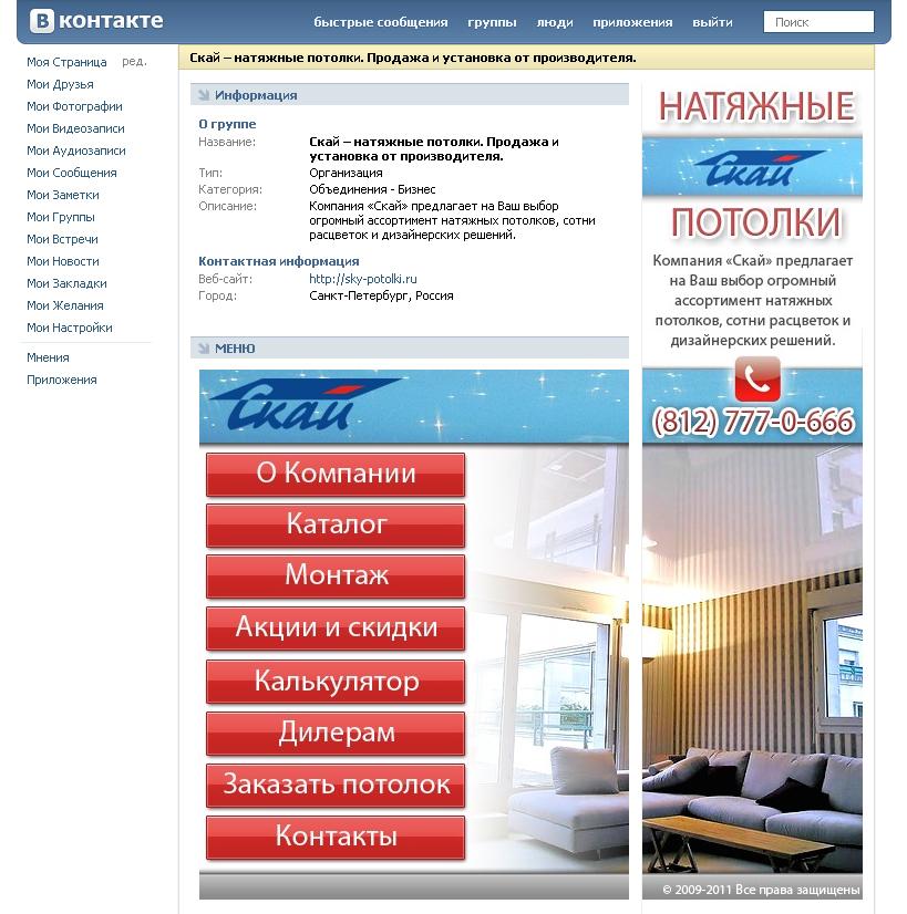 Дизайн группы ВКонтакте (потолки)