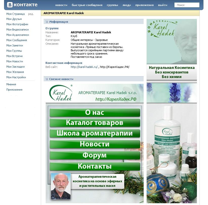 Дизайн группы ВКонтакте (ароматерапия)