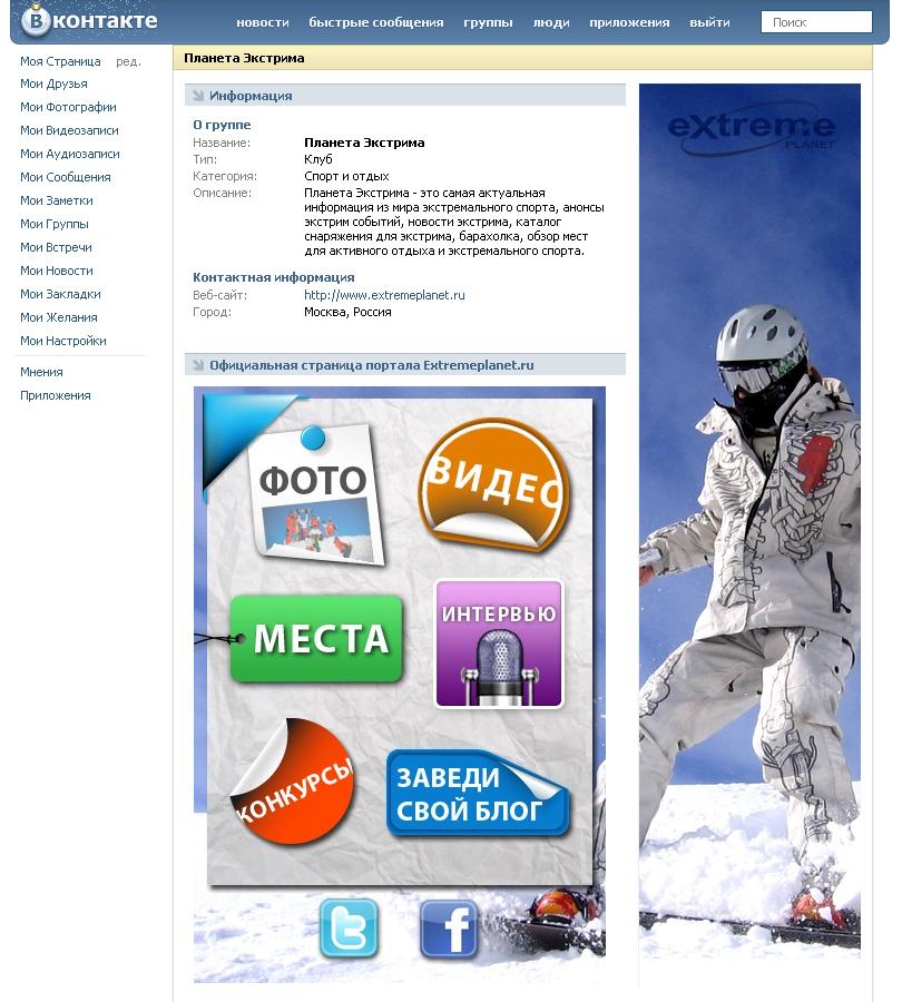 Дизайн группы ВКонтакте (экстрим)