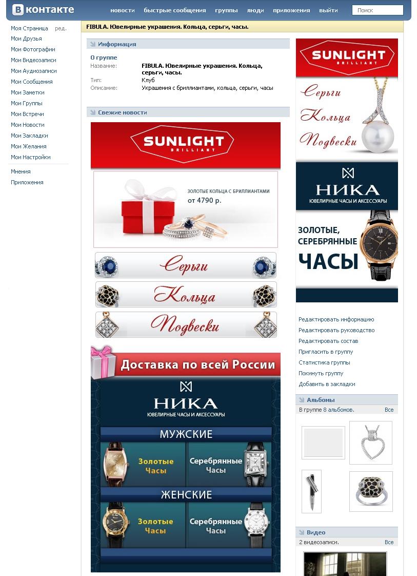 Дизайн группы ВКонтакте (ювелирия)
