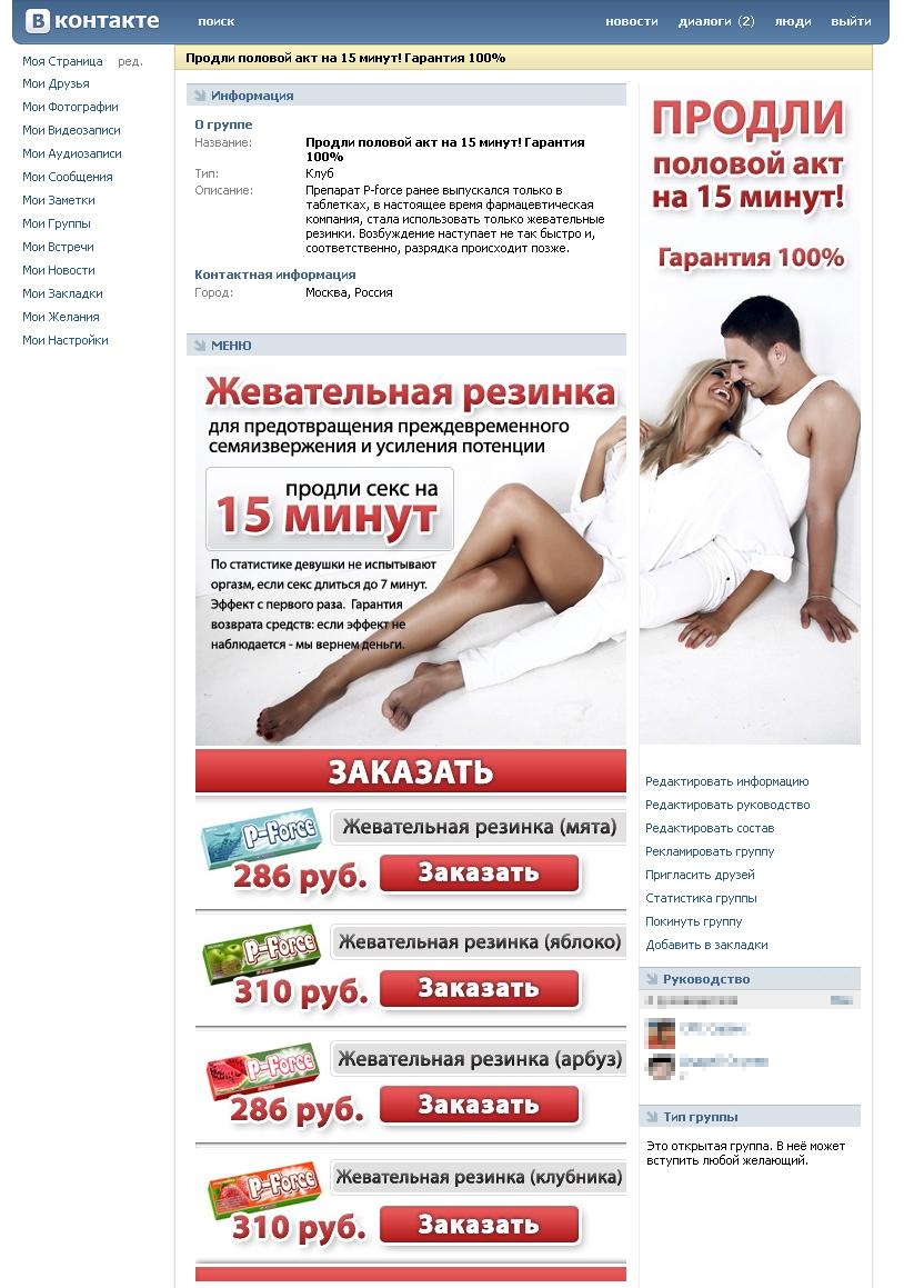 Дизайн группы ВКонтакте (жвачка)