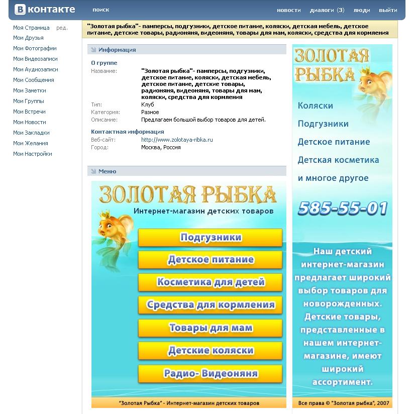 Дизайн группы ВКонтакте (рыбка)