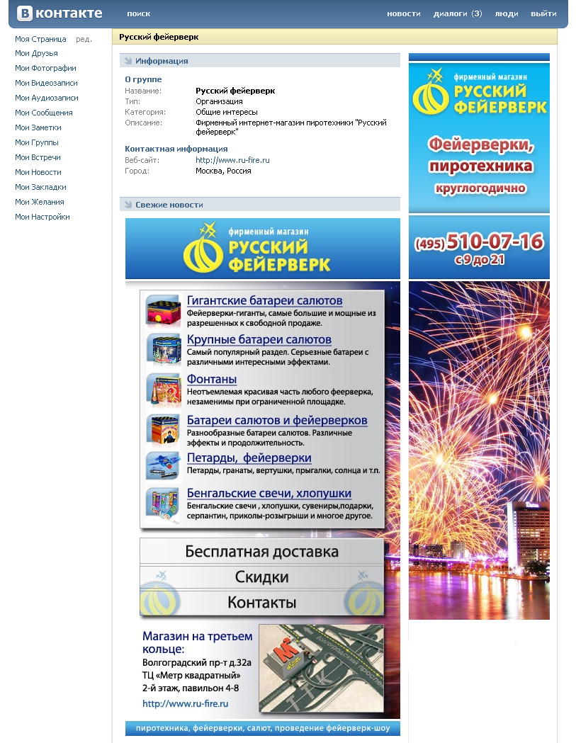 Дизайн группы ВКонтакте (салюты)