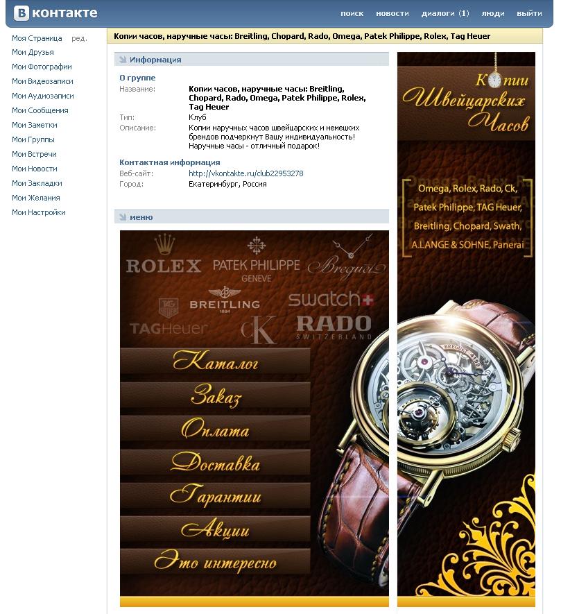 Дизайн группы ВКонтакте (копии часов)