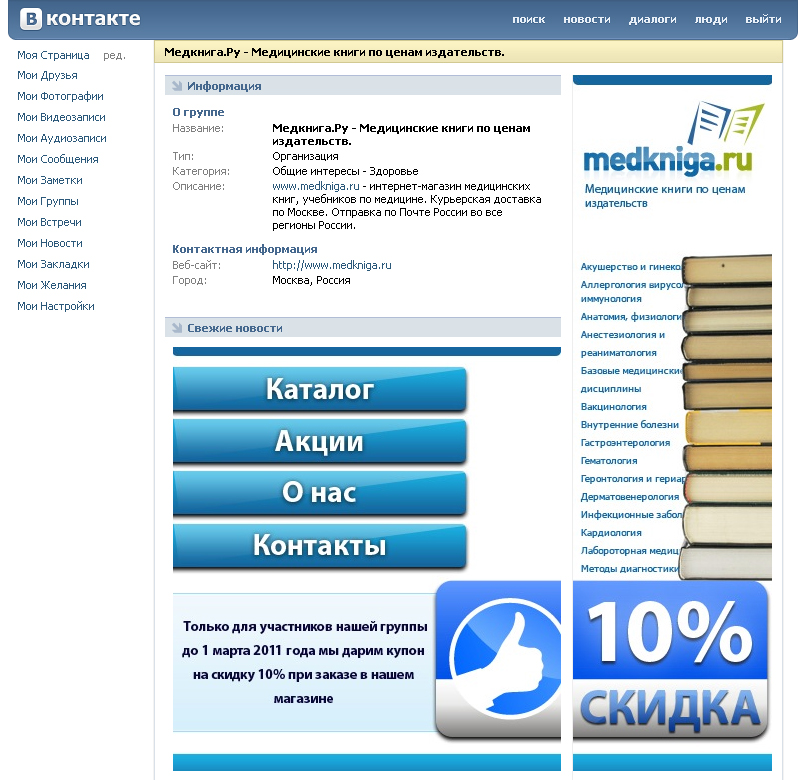 Дизайн группы ВКонтакте (медкнига)