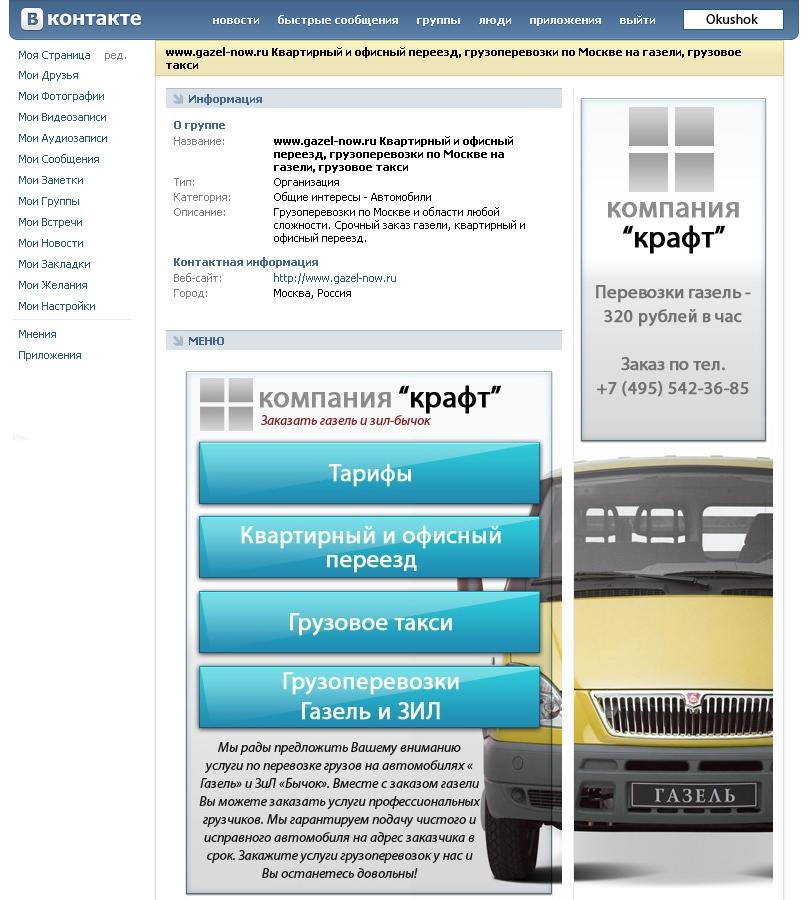 Дизайн группы ВКонтакте (газели)