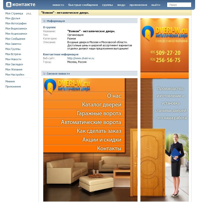 Дизайн группы ВКонтакте (двери)