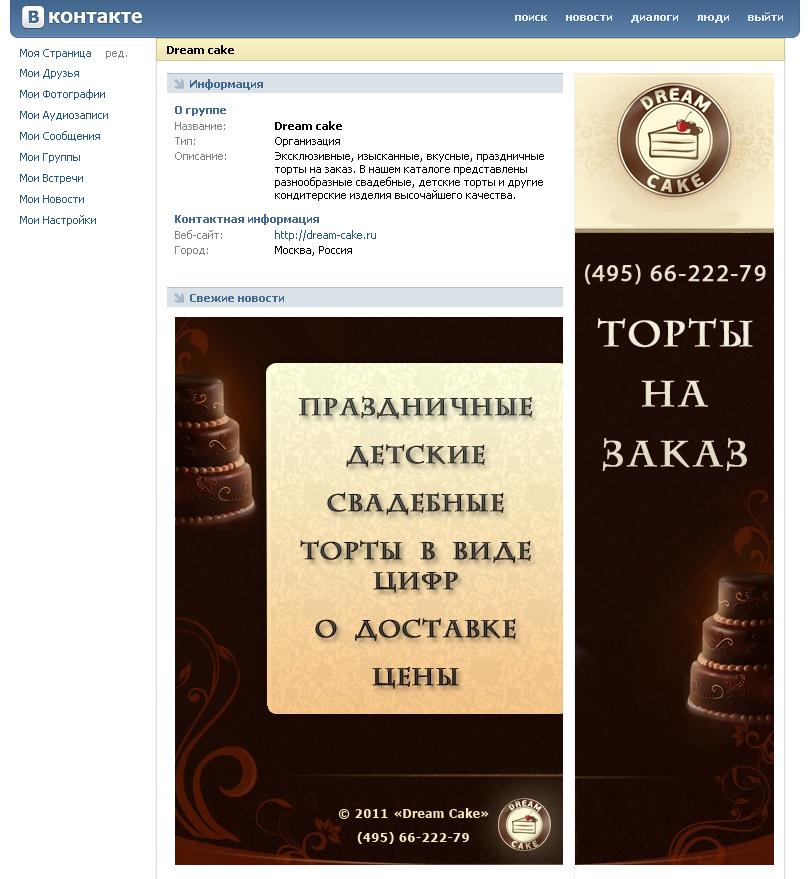 Дизайн группы ВКонтакте (пирожные)