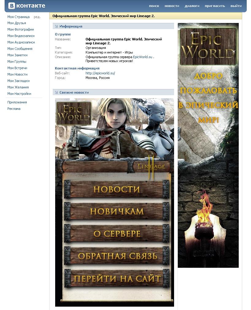 Дизайн группы ВКонтакте Epic World