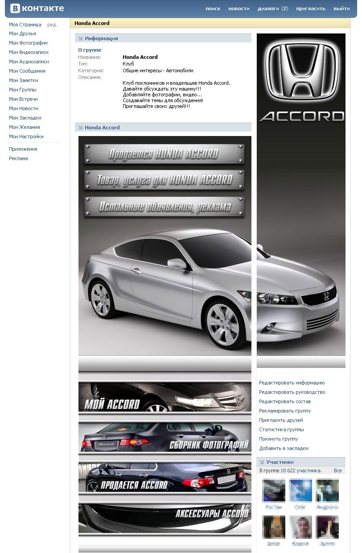 Дизайн для группы ВКонтакте (Honda)