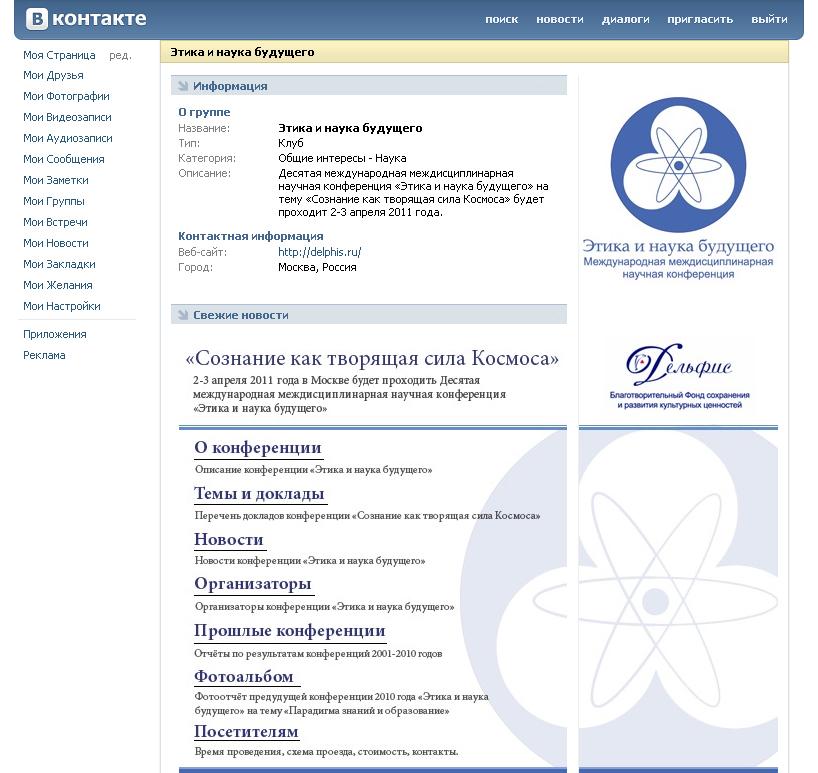 Дизайн группы Вконтакте (этика будущего)