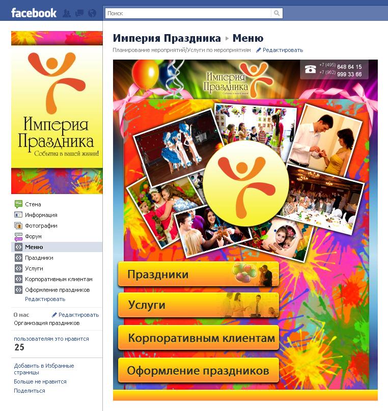 Дизайн страницы Facebook (праздники)