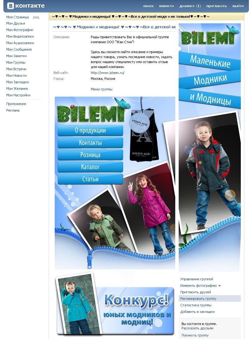 Дизайн группы ВКонтакте (детская одежда)