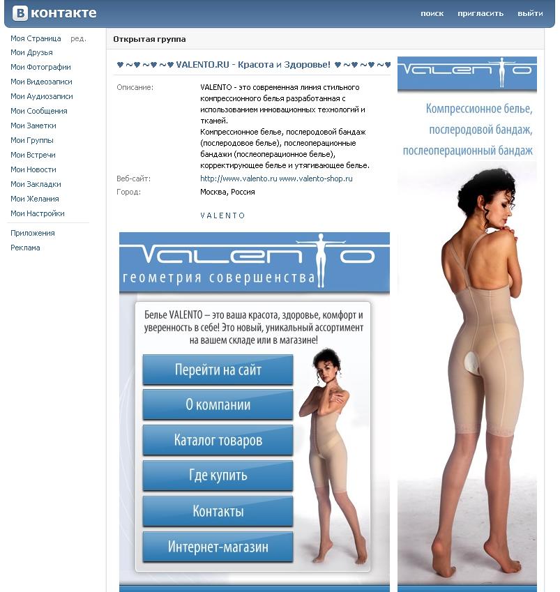 Дизайн группы ВКонтакте (Valento)