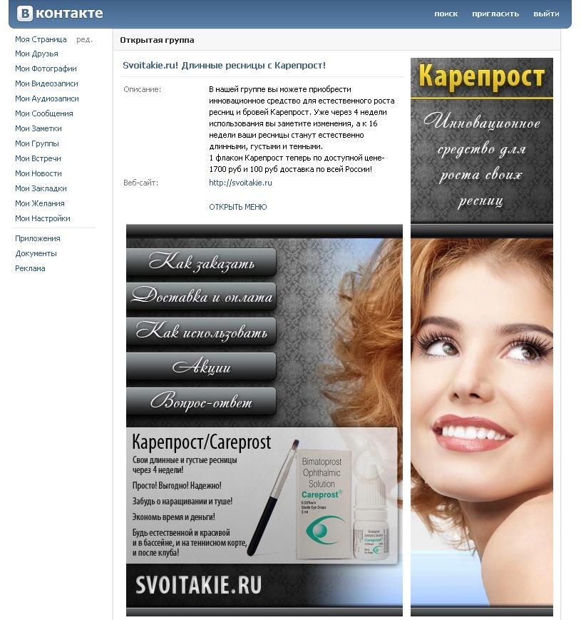 Дизайн группы ВКонтакте (ресницы)
