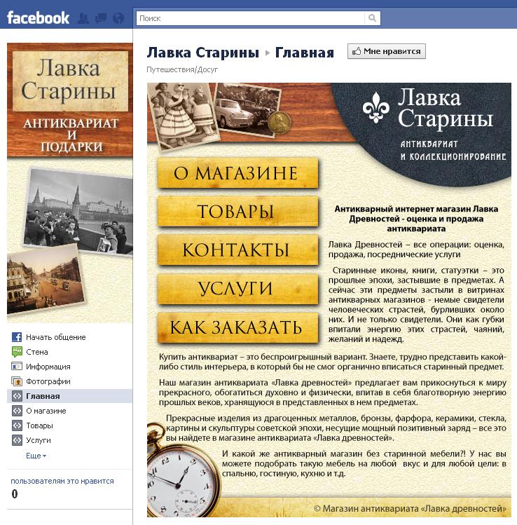 Дизайн страницы Facebook (антиквариат)