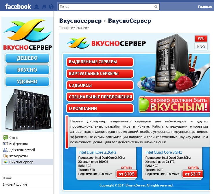 Дизайн страницы Facebook (серверы)
