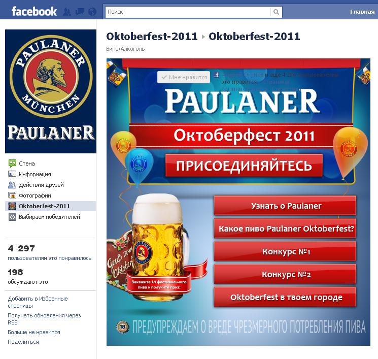 Дизайн страницы Facebook (пиво)