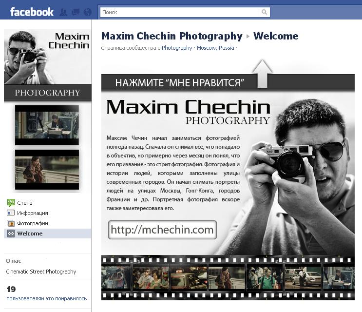 Дизайн страницы Facebook (фотограф)