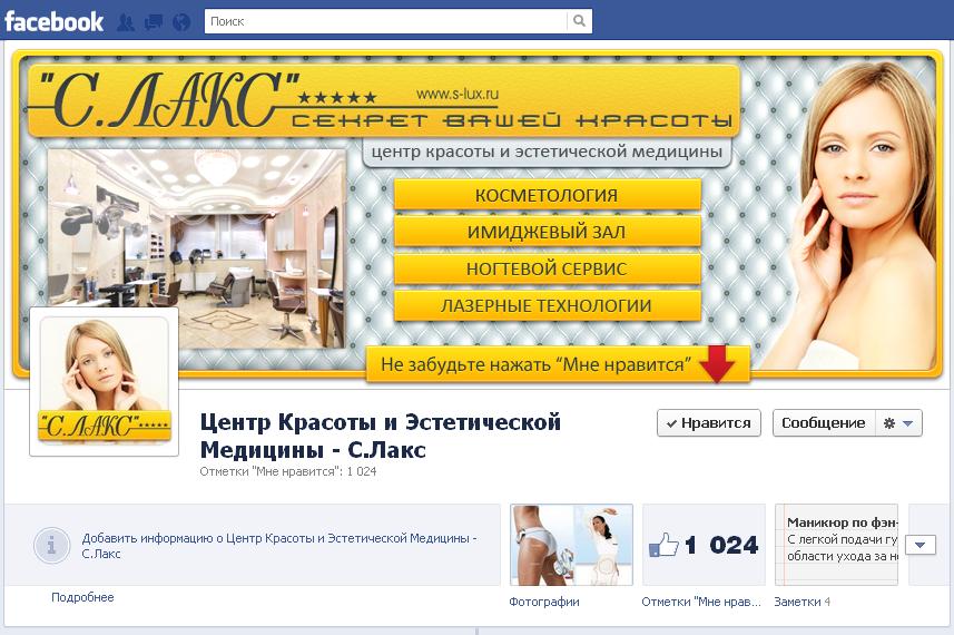 Дизайн страницы Facebook S-Lux