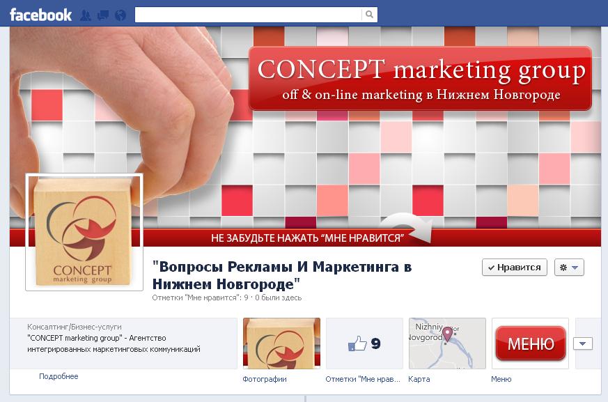 Дизайн страницы Facebook Concept